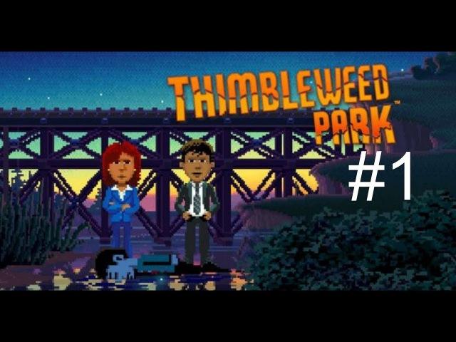 ШЕРИФ ЭТО КОРОНЕР! | Thimbleweed Park 1
