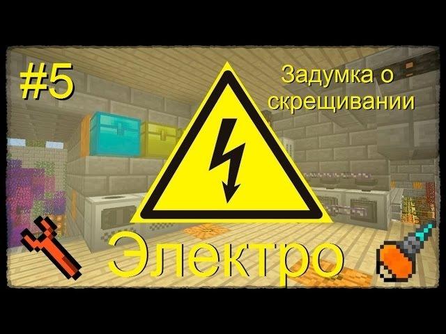 Minecraft Электро №5 Задумка о скрещивании