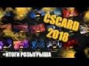 CSCARD САМЫЙ БАГОВАНЫЙ САЙТ 2018 ПРОВЕРКА