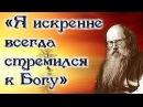 Жизнь Игумена Никона (Воробьева)