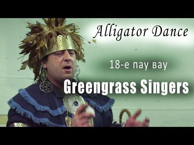 Танец Аллигатора Alligator Dance, Greengrass Singers, 18-е зимнее Пау Вау, Одинцово