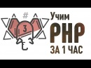 Учим PHP за 1 Час ► Часть 3 ► Делаем свой блог От Профессионала