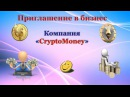 Компания CRYPTOMONEY лучший проект года
