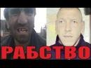 Русский парень сбежал из рабства дагов