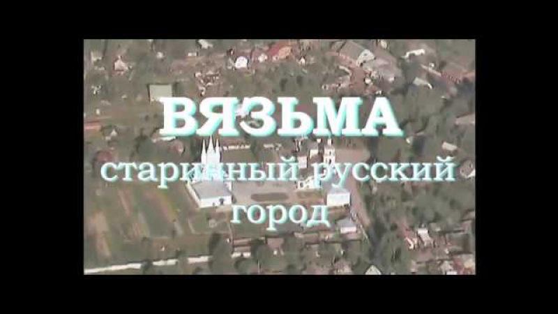 Вязьма - старинный русский город. 1997 г.