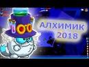 Алхимик с подсказками озвучкой прохождение 2018 Вормикс