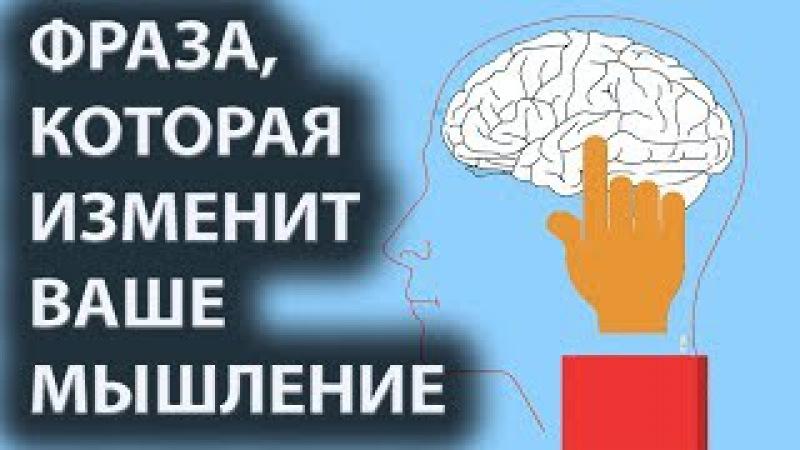 Фраза, которая изменит ваше мышление