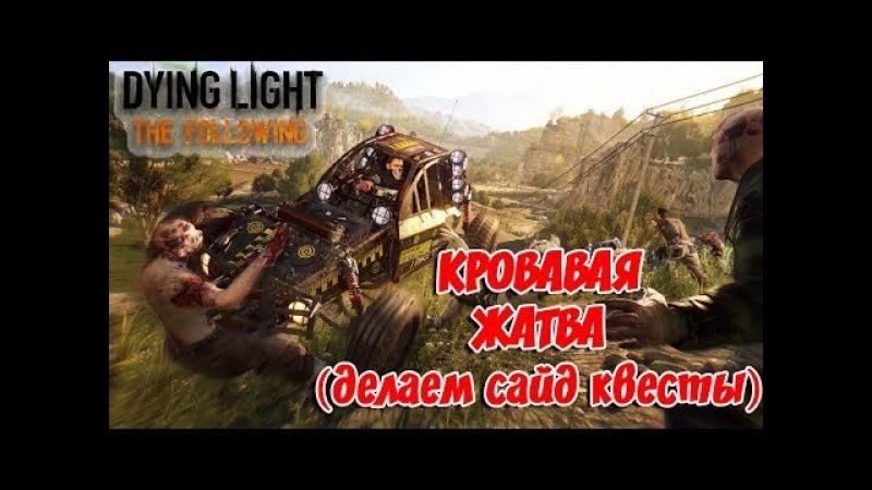 🔴 [XB1 RUS ENG] Dying Ligh The Followingt: КРОВАВАЯ ЖАТВА