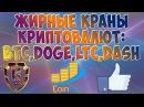 🔥Coinpot кошелек 👍Краны криптовалют moon bitcoin moon dogecoin moon litecoin moon dash 🔥