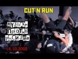 CUT'N'RUN - Музыка против расизма live 16.10.2005