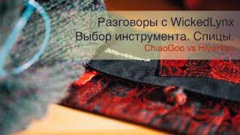 Разговоры с WickedLynx. Выбор инструмента: ChiaoGoo vs HiyaHiya