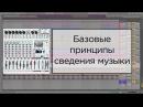 Как сводить треки в Ableton Live Сведение трека для начинающих Полный урок