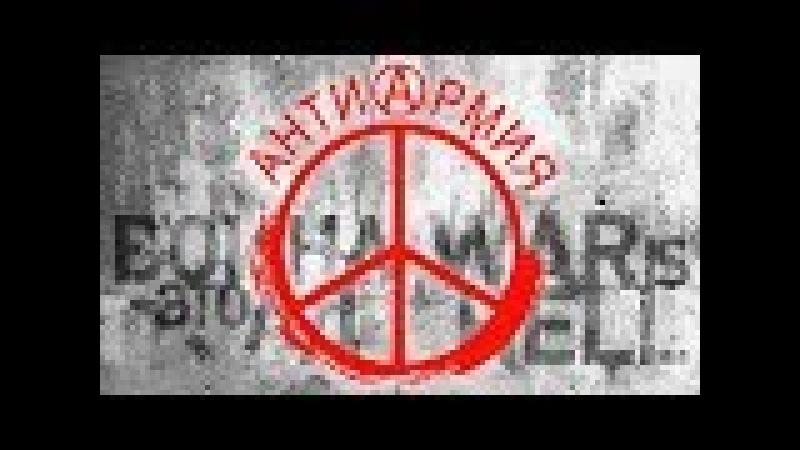 антиАрмия (ЭлектропартиZаны и друзья) - Нам не нужна война! (official video, 2018)