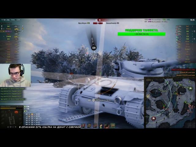 WZ-120-1 FT - ШТУРМОВАЯ ПТ
