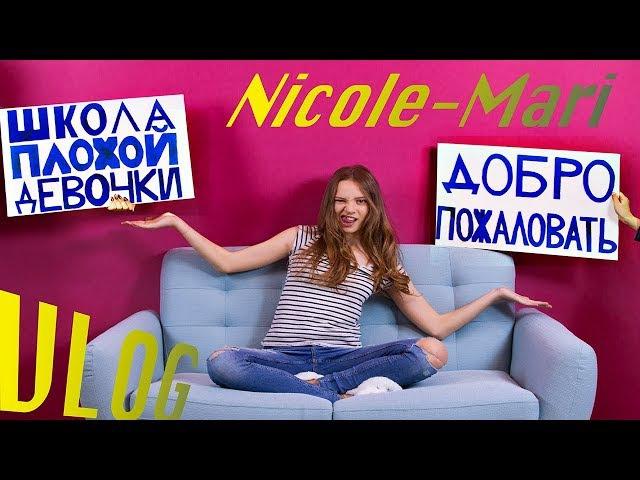 Школа Плохой девочки - Nicole-Mari VLOG (musical version)