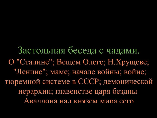 сталин хрущев ленин История сатана авадон илюминаты антихрист пахан вор