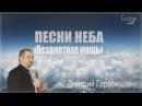 Песни неба. Псалом 76. Незаметная мощь - Дмитрий Герасимович