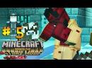 ТРОГАТЕЛЬНАЯ СЦЕНА - Minecraft: Story Mode: Season Two 5