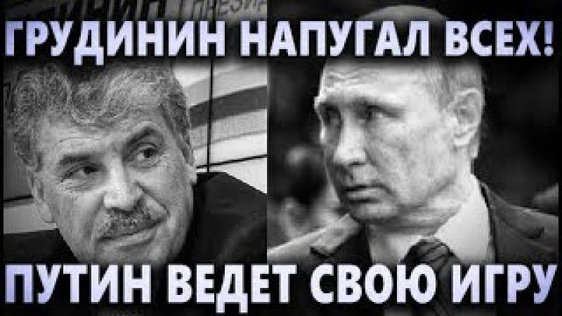 Срочная Новость Павел Грудинин НАПУГАЛ ВСЕХ Путин блокирует Грудинина!