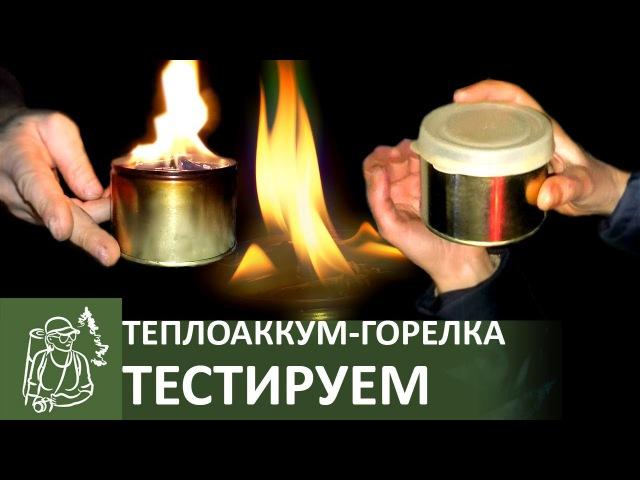 Тестирование парафинового теплоаккумулятора | Как согреться зимой в палатке