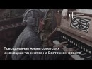 Артём Драбкин «Повседневная жизнь советских и немецких танкистов на Восточном фронте»