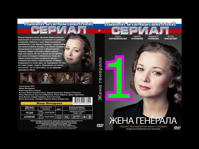 ЖЕНА ГЕНЕРАЛА, 1 серия военный фильм смотреть и помнить