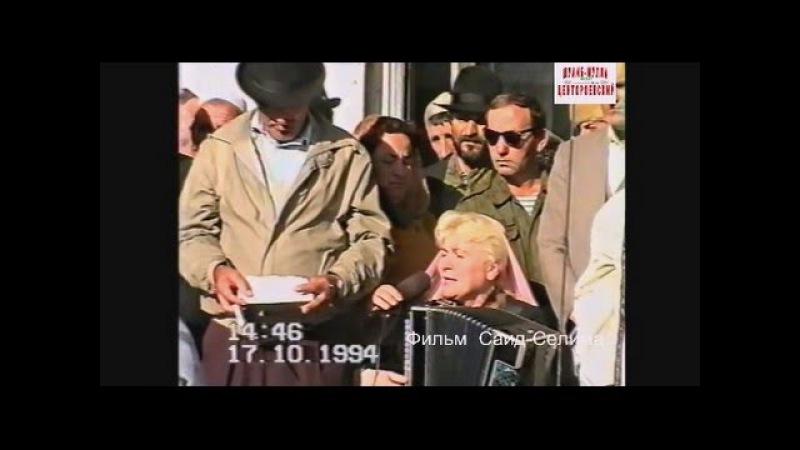Грозный.Бирлант Рамзаева. Долакев Туркх-Мохьмад, Ахмар-Хаджи из Цацан-Юрта, Грозный . 17.10.1994 г .