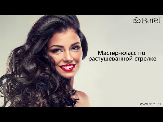 Мастер класс по растушеванной стрелке Топ визажист Инесса Соболь
