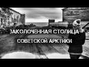 ✔️Диксон самая северная ❄️обитаемая часть России