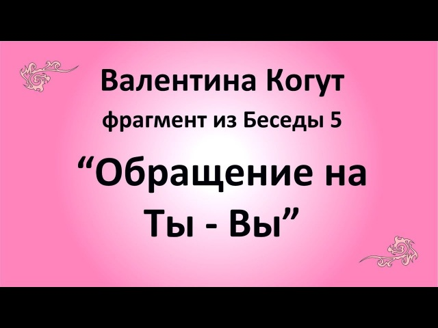 Спасибо или Благодарю - Валентина Когут (фрагмент из Беседы 5)