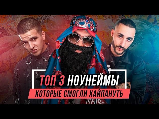 НОУНЕЙМЫ КОТОРЫЕ СМОГЛИ ХАЙПАНУТЬ 3 - Feduk, Big Russian Boss и L'One vsrap
