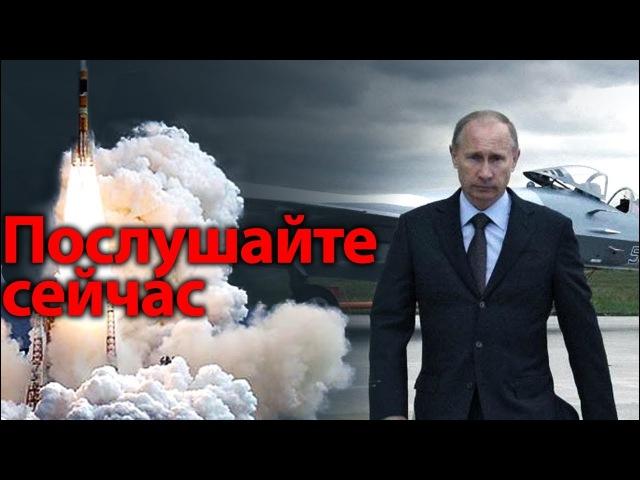 Путин нас никто не слушал Послушайте сейчас
