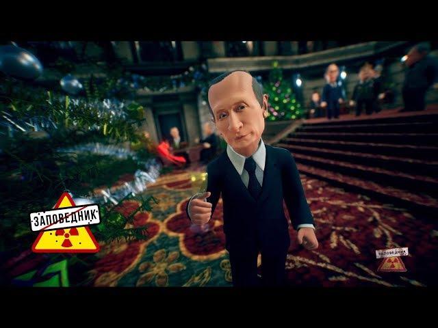 Новогодняя тусовка с Путиным, Порошенко, Меркель, Трампом и другими – Заповедник, выпуск 9, 16