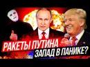 Ракеты Путина Фейк или Новая эра России Быть Или
