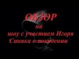 Обзор на 1 серию шоу о похудении с участием Игоря Синяка