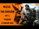 ZG The Division. Акт 2. Раздаем в Темной зоне 18