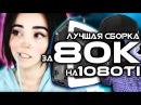 ЛУЧШАЯ СБОРКА ПК ЗА 80К НА GTX 1080Ti Игровой Компьютер За 80 тысяч рублей от KOMPUKTER
