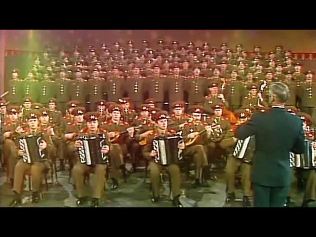 В путь (On the March) - Alexandrov Red Army Choir (1979)