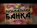 MEMEMETAL - МУЗЫКАЛЬНАЯ БАНКА (feat. Геннадий Горин)