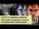 ГИПНОЗ РЕАЛЬНЫЙ эксперимент ASMR Внушение воспоминаний