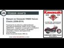 Сервис мануал на Русском языке Kawasaki VN900 Vulcan Classic 2006 2014