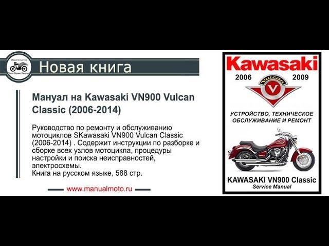 Сервис мануал на Русском языке Kawasaki VN900 Vulcan Classic (2006-2014)