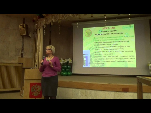 Здоровье ЖКТ вместе с компанией Биолит. Безпрозванная Е.А.