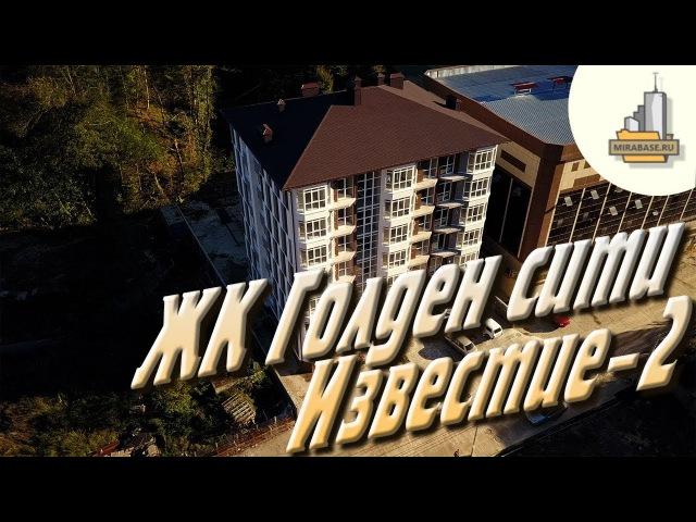 ЖК Голден Сити Известие-2