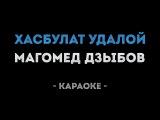 Магомед Дзыбов - Хасбулат удалой (Караоке)