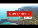 #4K_SEASUN Мыс Меганом Крым, Черное море, в поисках Карадагского змея, аэросъемка 4k