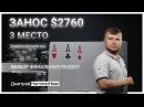 ЗАНОС $2760 и 3 место   Турнир Bounty builder за $33   Разбор раздач финального стола