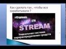 STREAM ETH CRYPTONIS 0 3 Эфириума или 250$ каждому партнеру