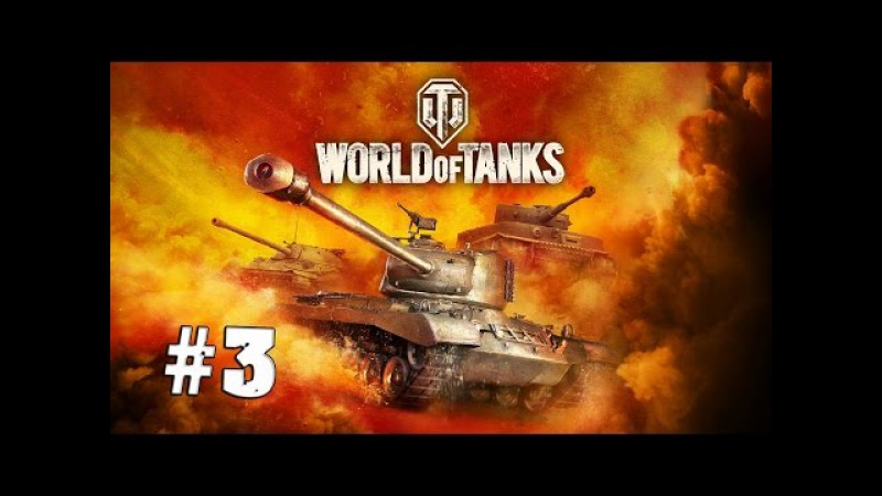 Лучшие смешные моменты из World of Tanks WORLD OF TANKS FUNNY MOMENTS 3