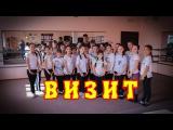 Хореографический ансамбль Сюрприз Визит